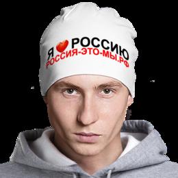 """Шапка """"РОССИЯ-ЭТО-МЫ.РФ"""" - дом, россия, родина, крым, ялта"""