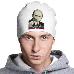 """Шапка классическая унисекс """"Mr.Putin - Президент России В. В. Путин"""" - россия, владимир путин, президент россии, наш президент, mister putin"""