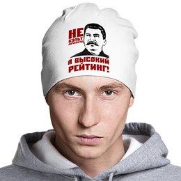 """Шапка """"Высокий рейтинг"""" - ссср, россия, коммунист, сталин, вождь народов"""