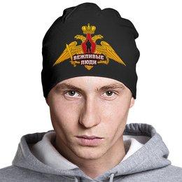 """Шапка классическая унисекс """"Вежливые люди"""" - армия, россия, герб, вооружённые силы, двуглавый орёл"""