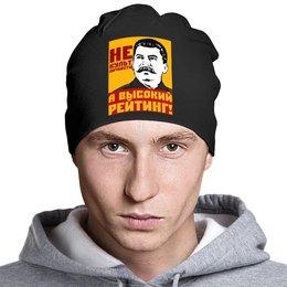 """Шапка классическая унисекс """"Высокий рейтинг"""" - ссср, россия, коммунист, сталин, вождь народов"""