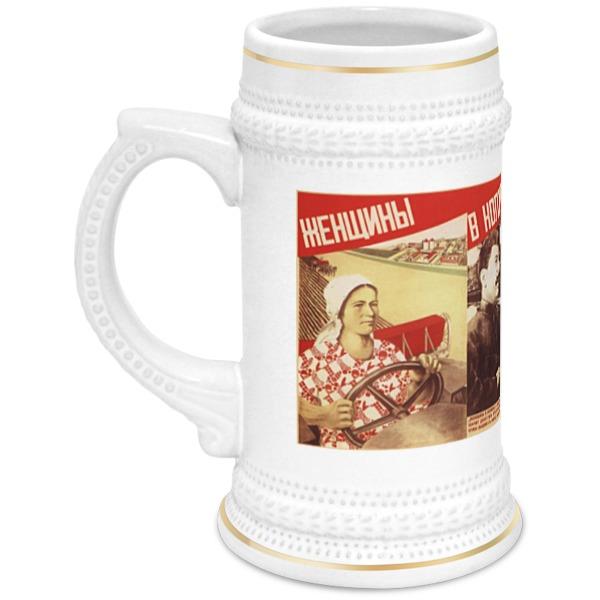 Кружка пивная Printio Советский плакат, 1933 г. кружка пивная printio плакат россия 1914 г владимир маяковский