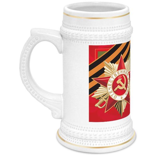 Кружка пивная Printio Победа сапрыков в кавалеры ордена победа