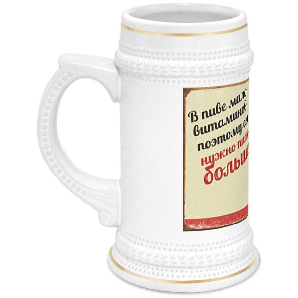 Кружка пивная Printio Про пиво