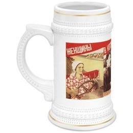 """Кружка пивная """"Советский плакат, 1933 г."""" - ссср, плакат, пропаганда, феминизм, сельское хозяйство"""