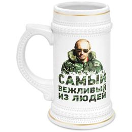 """Кружка пивная """"Путин – Самый вежливый из людей"""" - любовь, цветы, лошадь, москва, очки, владимир, россия, патриотизм, политика, путин"""