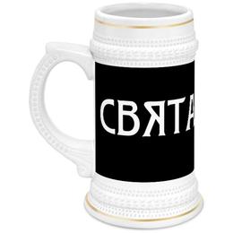 """Кружка пивная """"Святая Русь """" - россия, русь, православие, святая русь, империя"""