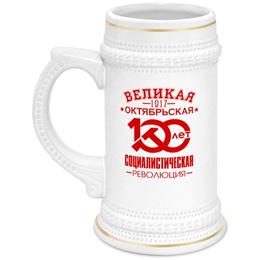"""Кружка пивная """"Октябрьская революция"""" - ссср, революция, коммунист, серп и молот, 100 лет революции"""