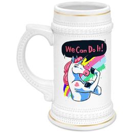 "Кружка пивная ""We can do it!"" - лошадь, единорог, мифы, we can do it, unicon"