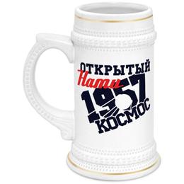 """Кружка пивная """"Открытый нами космос"""" - ссср, космос, 1957, спутник, россия"""