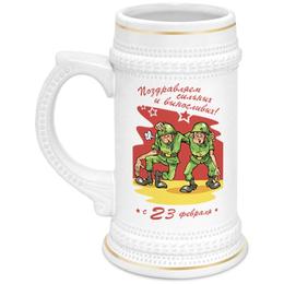 """Кружка пивная """"23 февраля"""" - 23 февраля, армия, военный, защитник отечества"""