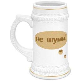 "Кружка пивная """"Не шуми!"" Надпись"" - фраза, шутка, слова, текст, шутливая"