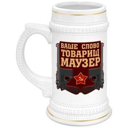 """Кружка пивная """"Товарищ Маузер"""" - пистолет, ссср, революция, серп и молот, большевик"""