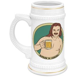 """Кружка пивная """"За любовь"""" - любовь, пиво, игорь николаев, за любовь"""