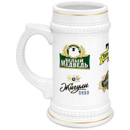 """Кружка пивная """"Beer. Пиво"""" - коллаж, пиво, эмблемы"""