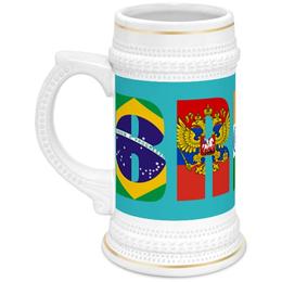 """Кружка пивная """"BRICS - БРИКС"""" - россия, китай, индия, бразилия, юар"""