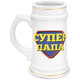 """Кружка пивная """"СУПЕР ПАПА"""" - папа, подарок, оригинальный, прикольный, качественный"""