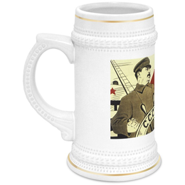 """Кружка пивная """"Советский плакат, 1933 г."""" - ссср, плакат, сталин"""