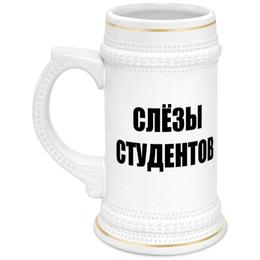 """Кружка пивная """"Слёзы студентов"""" - подарок, оригинальный, прикольный, качественный, преподаватель"""