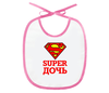 """Слюнявчик """"Слюнявчик Super дочь!"""" - любовь, супер, comics, superman, дети, семья, жена, мать, мама, dc"""