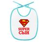 """Слюнявчик """"Слюнявчик Super сын!"""" - папа, дети, семья, в подарок, мама, беременность, сын, superman, dc"""