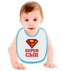 """Слюнявчик """"Слюнявчик Super сын!"""" - папа, superman, дети, семья, в подарок, мама, беременность, dc, сын"""