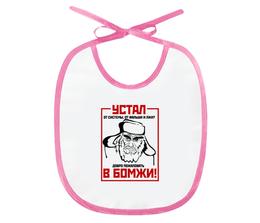 """Слюнявчик """"Современное общество, арт"""" - прикол, страна, россия, общество, бомж"""