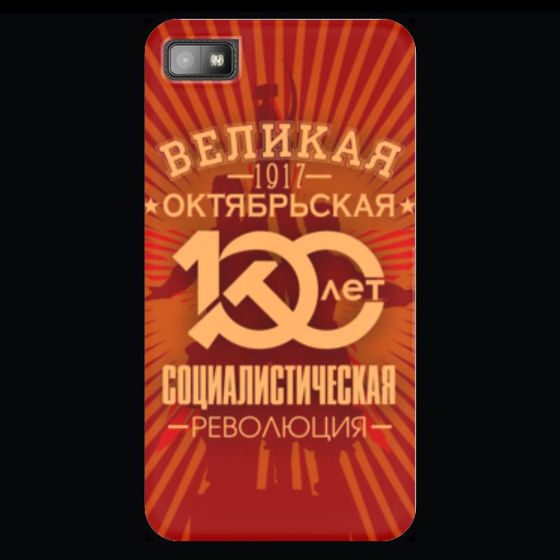Чехол для Blackberry Z10 Printio Октябрьская революция чехол для blackberry z10 printio отдых после битвы