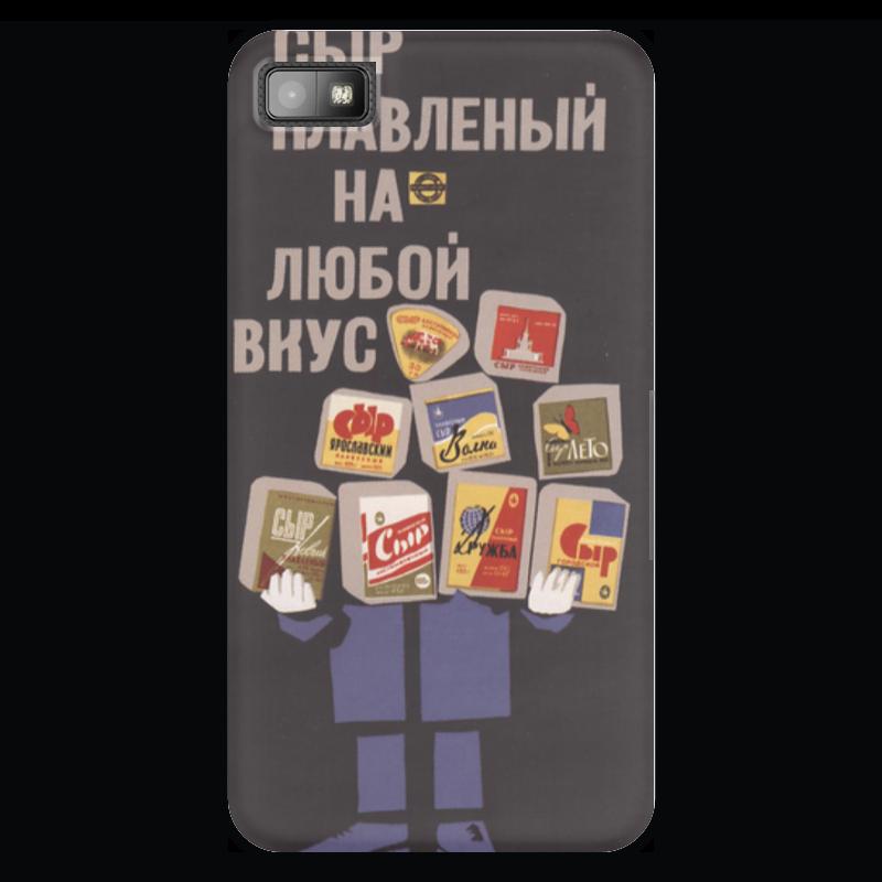 Чехол для Blackberry Z10 Printio Советский рекламный плакат, 1966 г. сыр советский брусок 50%
