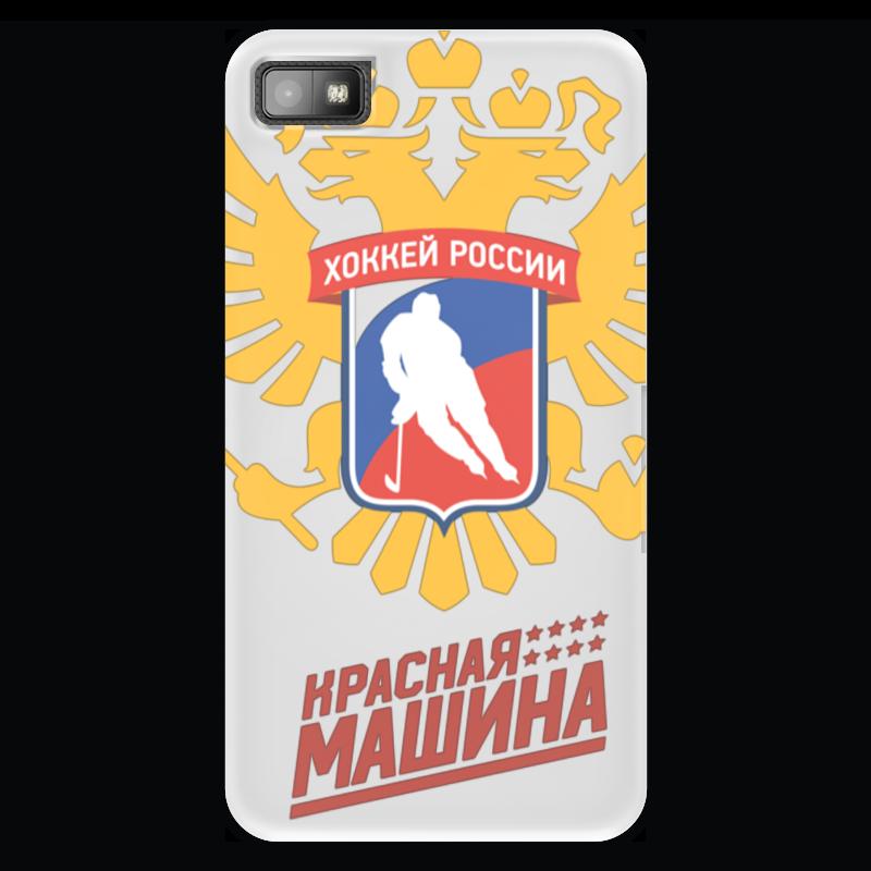 Чехол для Blackberry Z10 Printio Красная машина - хоккей россии билеты на хоккей авангард онлайн