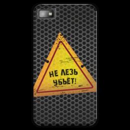 "Чехол для Blackberry Z10 ""Опасно!"" - рисунок, знаки, символы, соты, решётка"