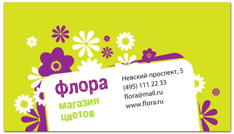 Визитная карточка Printio Магазин цветов футляр для бумаги магазин