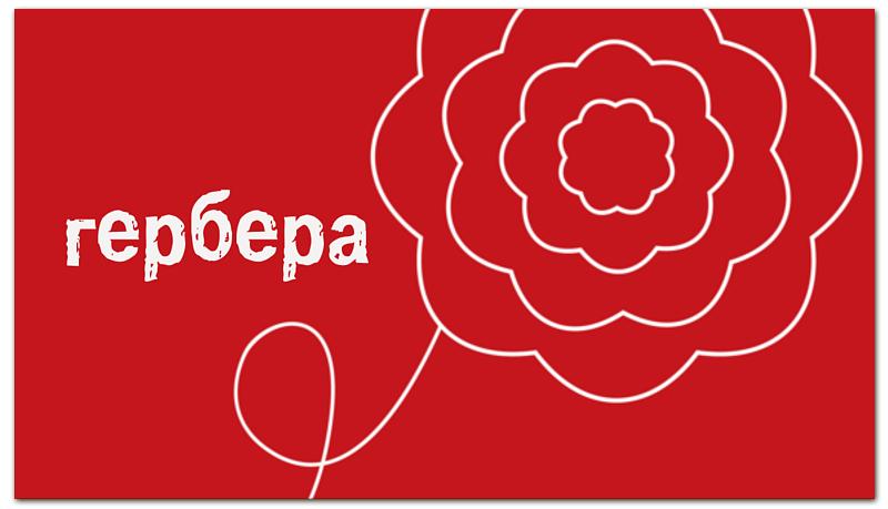 Визитная карточка Printio Цветочный магазин футляр для бумаги магазин