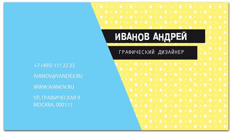 Визитная карточка Printio Графический дизайнер отсутствует автомир 35 2017
