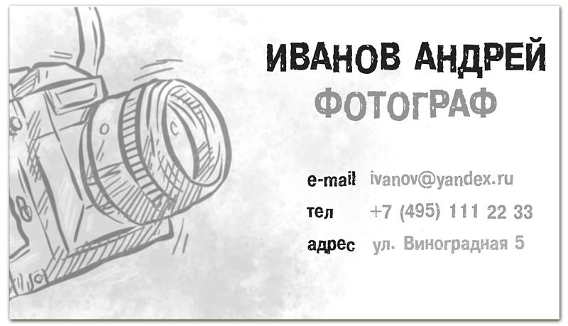 Визитная карточка Printio Фотограф fillinlight no logo белая кредитная карточка визитная карточка id card shape usb flash drive usb 2 0 card usb logo service доступе
