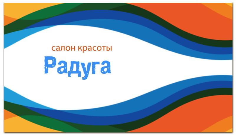 цена Визитная карточка Printio Радужная