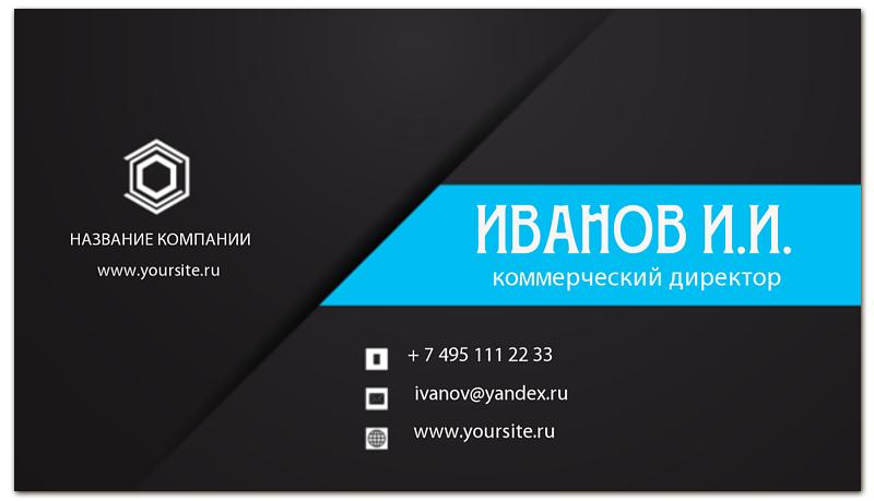Визитная карточка Printio Коммерческого директора отсутствует автомир 35 2017