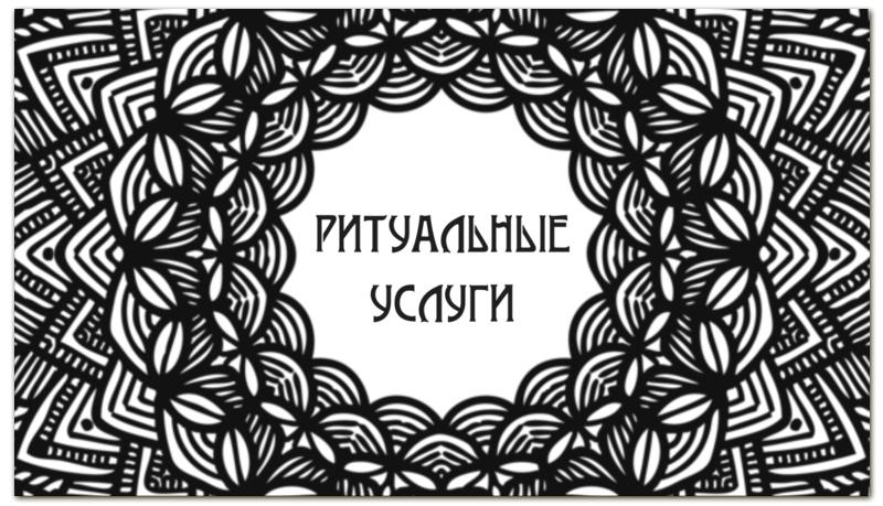 Визитная карточка Printio Похоронное агентство отсутствует автомир 35 2017