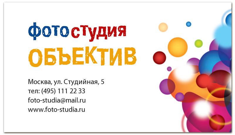 Визитная карточка Printio Фотостудия карандаш фотостудия москва