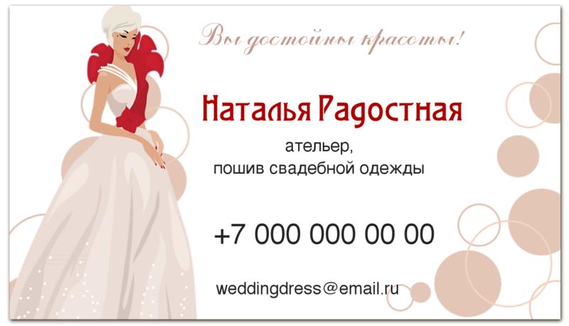 Визитная карточка Printio Невеста в свадебном платье. свадебный салон