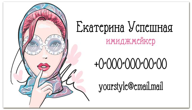 цена на Printio фэшн иллюстрация девушки для имиджмейкера (1)