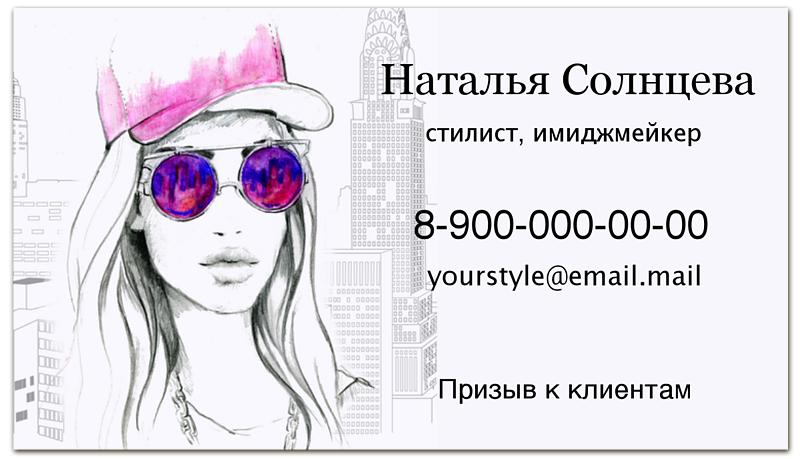 Визитная карточка Printio Красивая девушка в розовых очках. фэшн иллюстрация цена и фото
