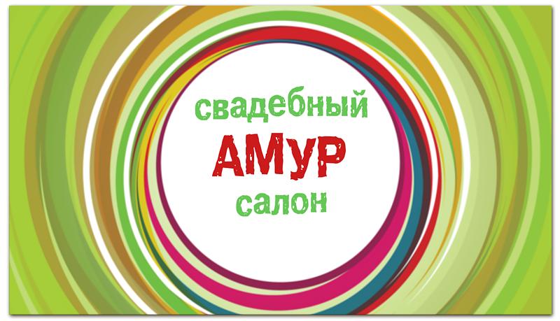 Визитная карточка Printio Свадебный салон купить готовый свадебный салон в москве
