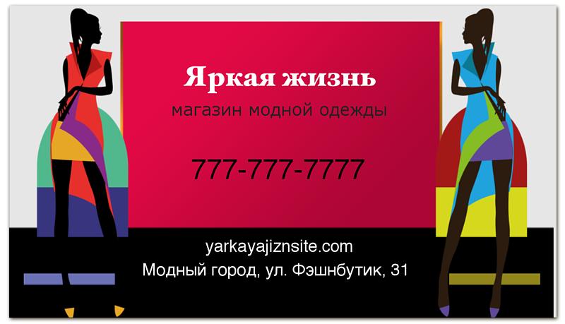 Визитная карточка Printio Для магазина одежды, ателье, салонов красоты