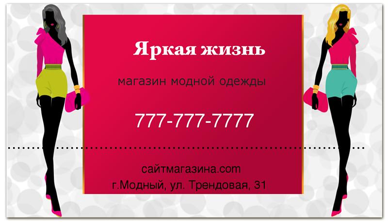 Визитная карточка Printio Для магазина одежды, ателье, салонов красоты fillinlight no logo белая кредитная карточка визитная карточка id card shape usb flash drive usb 2 0 card usb logo service доступе