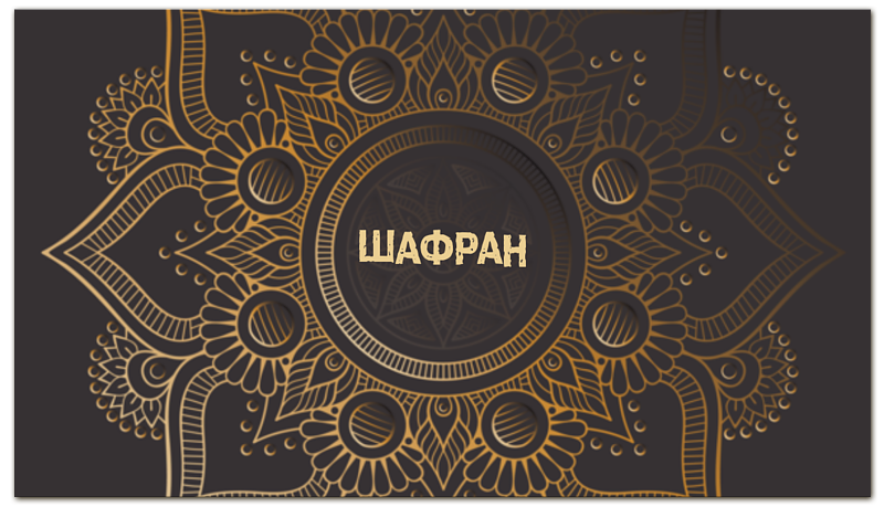 Визитная карточка Printio Шафран цена