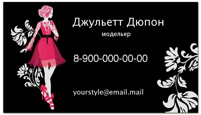 Визитная карточка Printio Силуэт красивой девушки. романтический стиль визитная карточка printio агента недвижимости