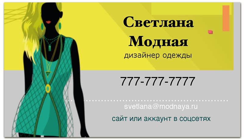 Визитная карточка Printio Для фэшн дизайнера одежды, модельера, портного