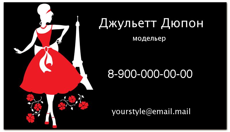 Визитная карточка Printio Силуэт красивой девушки. романтический стиль (2) визитная карточка printio агента недвижимости