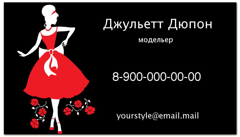 Визитная карточка Printio Силуэт красивой девушки. романтический стиль (1) визитная карточка printio агента недвижимости